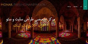 هنر پارسی