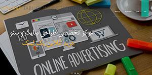 تبلیغ آنلاین